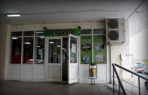 Магазин экологичных продуктов в Граде Московском