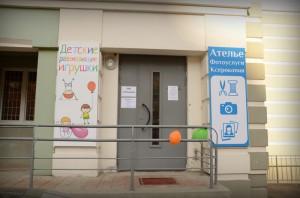 Ателье, магазин детских развивающих игрушек, фото на документы в Граде Московском