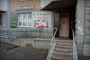 Star English в Граде Московском