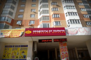 Фирменный магазин продуктов У Палыча в Граде Московском