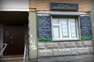 Туристическая компания Ю-Терра в Граде Московском