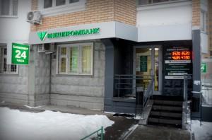 Внешпромбанк в Граде Московском