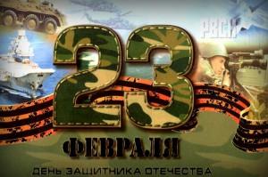 Праздник Дня защитника Отечества