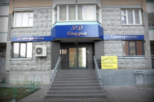 Салон красоты РД Студио в Граде Московском