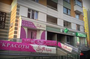 Студия красоты Solferino в Граде Московском
