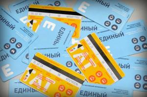 Введение новых проездных билетов