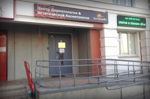 Центр дерматологии и эстетической косметологии БестМедиКо