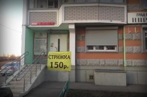 Град-Московская цирюльня