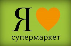 """Супермаркет """"Я Любимый"""" открывает магазин"""