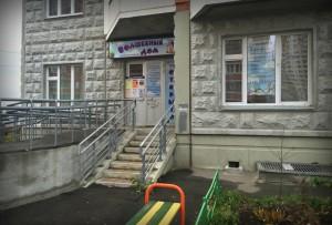 Детский центр развития Волшебный дом