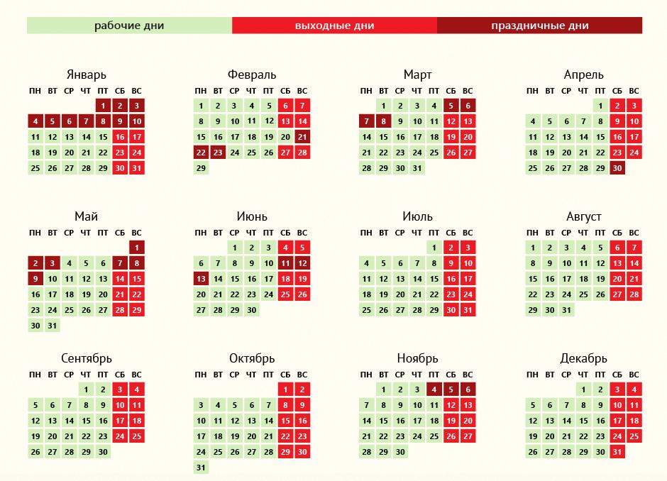 Календарь 2017 года с праздниками и выходными распечатать формат а3