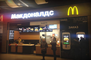 Макдональдс в ТРК Новомосковский