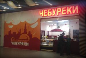 Столичные Чебуреки в ТРК Новомосковский