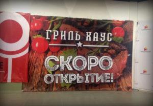 Гриль Хаус в ТРК Новомосковский