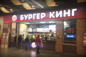 Бургер Кинг в Московском