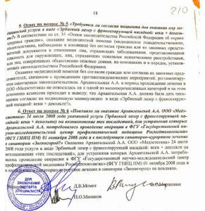 Валентин Ильич Шаробаро и Галич