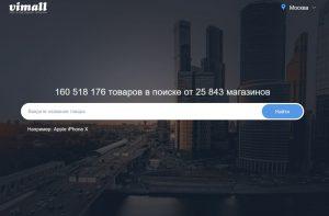 Новый сервис поиска товаров в российских интернет-магазинах