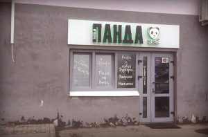 Рестобар Panda (Пандабар)