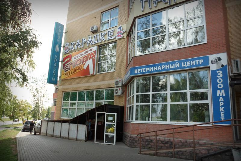3 городская больница телефоны отделений