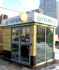 Сбербанк в городе Московский