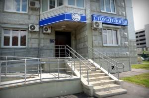 Стоматология ФормулаДент 2 в Граде Московском
