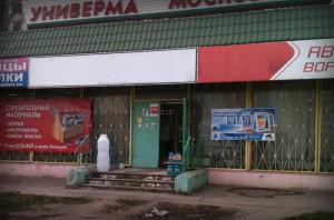 Вход в универмаг Московский