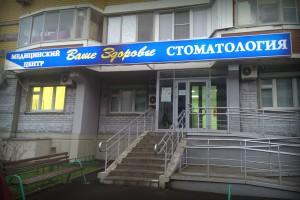 """Медицинский центр """"Ваше Здоровье"""" в Граде Московском"""