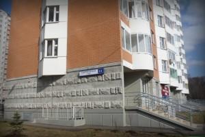 Дом №13 Георгиевская улица, Град Московский