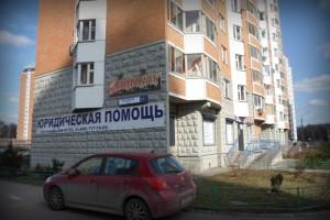 Дом №15 Радужная улица, Град Московский