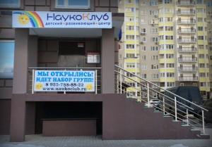 Детский клуб Наукоклаб (Nаukoclub) в Московском