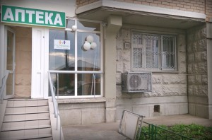 Аптека ГудМедикал в Граде Московском