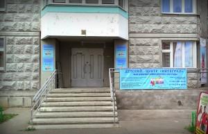 Детский центр Интеграл