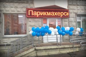 Эконом Парикмахерская в Граде Московском