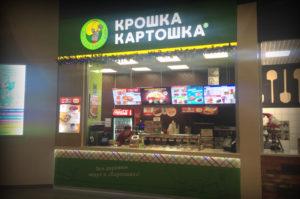 Крошка Картошка в ТРК Новомосковский