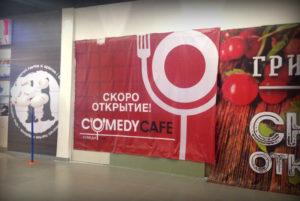 Comedy Cafe в ТРК Новомосковский