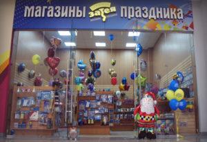 Магазин праздника Веселая Затея