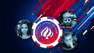Известные покеристы: Сергей (Gipsy) Рыбаченко, Алексей Рыбин и Дарья (ScarlettD) Фещенко