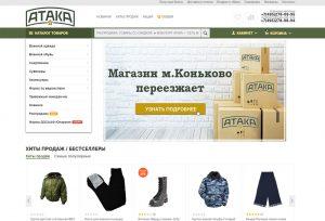 Интернет-магазин «Атака»: форменная одежда и качественная экипировка
