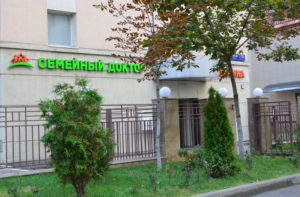 Частная медицинская клиника «Семейный доктор» в Москве
