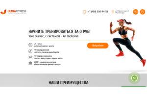 Клуб Ultra-Fitness